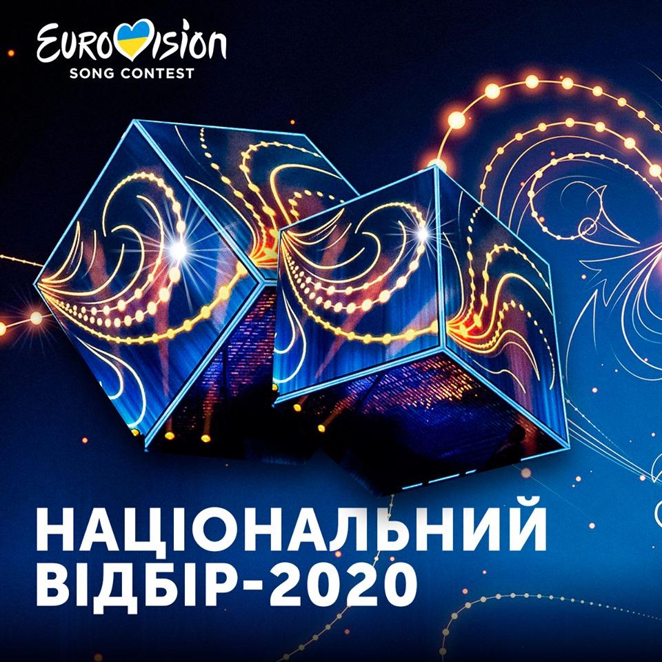 Vidbir 2020